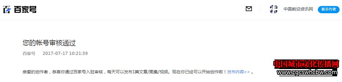 中国前沿资讯网入驻
