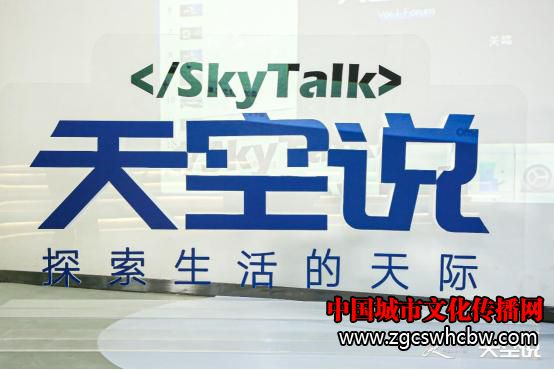 广州翼演说厂牌《天空说》首秀