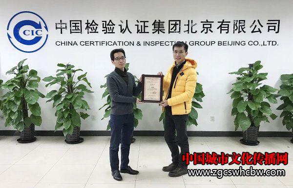 蒋光概(右)领取中检集团奢侈品鉴定中心颁发的证书.jpg