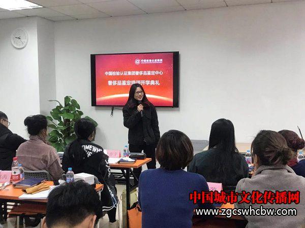 Lily于2017年参加中检集团奢侈品鉴定中心的培训课程.jpg