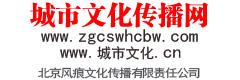 中国城市文化传播网